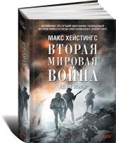 купить: Книга Вторая мировая война. Ад на земле