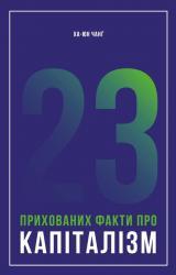 купити: Книга 23 прихованих факти про капіталізм