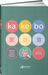 купити: Книга Kakebo. Японская система ведения семейного бюджет