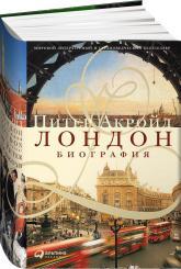 купить: Книга Лондон. Биография