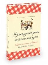 купить: Книга Французские дети не плюются едой. Секреты воспитания из Парижа