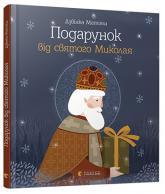 купити: Книга Подарунок від святого Миколая