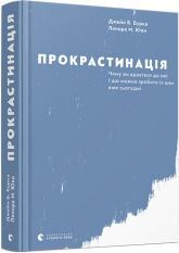 купити: Книга Прокрастинація