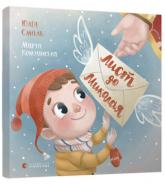 buy: Book Лист до Миколая