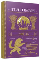 купить: Книга Жнець