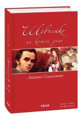 купить: Книга Шевченко на кожен день. З Яніною Соколовою
