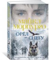 купити: Книга Орёл на снегу