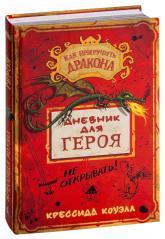 купити: Книга Как приручить дракона. Дневник для героя
