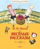 buy: Book Весёлые рассказы