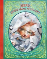купити: Книга Девочка, которая любила читать книги