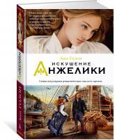 купити: Книга Искушение Анжелики