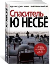 buy: Book Спаситель