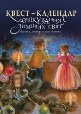 купити: Книга Квест-календар очікування зимових свят для тих, хто ще не вміє читати