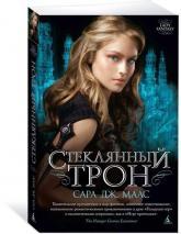купить: Книга Стеклянный трон
