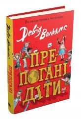 купити: Книга Препогані діти