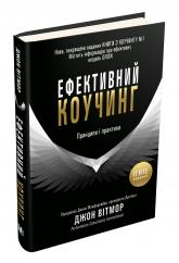 купити: Книга Ефективний коучинг. Принципи і практика, 5-те видання