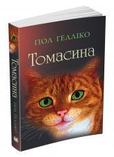 купити: Книга Томасина