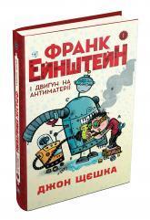 купити: Книга Франк Ейнштейн і двигун на антиматерії. Книга 1