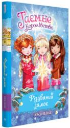 купити: Книга Різдвяний замок. Книга 13