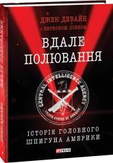 купить: Книга Вдале полювання. Історія головного шпигуна Америки