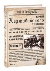 купить: Книга Копи Хаджибейского лимана