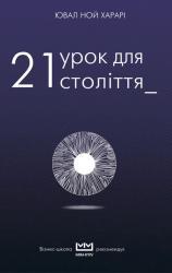 купити: Книга 21 урок для 21 століття (МіМ)
