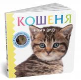 купити: Книга Кошеня і його друзі