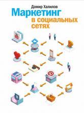 buy: Book Маркетинг в социальных сетях