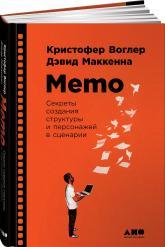 купити: Книга Memo. Секреты создания структуры и персонажей в сценарии