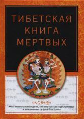 купити: Книга Тибетская книга мертвых
