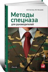 buy: Book Методы спецназа для руководителей