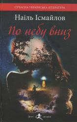 купити: Книга По небу вниз