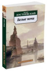 купити: Книга Белые ночи