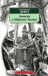 купити: Книга Записки о Шерлоке Холмсе. Рассказы
