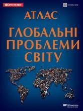 купити: Атлас Атлас. Глобальні проблеми світу