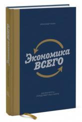 buy: Book Экономика всего. Как институты определяют нашу жизнь