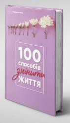 buy: Book 100 способів змінити життя