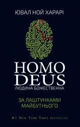 купити: Книга Homo Deus: за лаштунками майбутнього