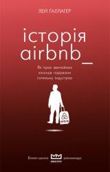 купить: Книга Історія Airbnb. Як троє звичайних хлопців підірвали готельну індустрію