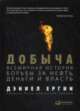 купити: Книга Добыча. Всемирная история борьбы за нефть, деньги