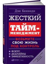 купить: Книга Жесткий тайм-менеджмент. Возьмите свою жизнь под контроль