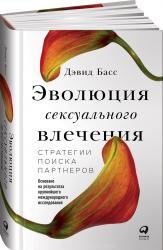 buy: Book Эволюция сексуального влечения. Стратегии поиска партнеров