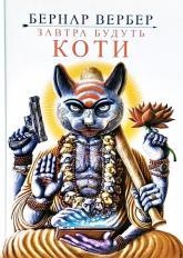 купить: Книга Завтра будуть коти