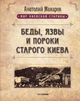купити: Книга Беды, язвы и пороки старого Киева