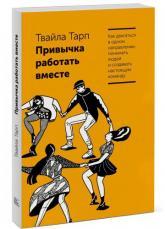 купить: Книга Привычка работать вместе