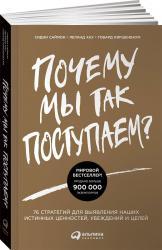 купить: Книга Почему мы так поступаем? 76 стратегий для выявления наших истинных ценностей, убеждений и целей