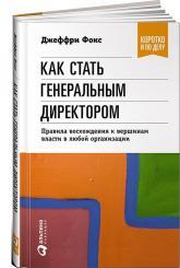 купить: Книга Как стать генеральным директором. Правила восхождения к вершинам власти в любой организации