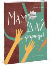 купить: Книга Мам, дай фартук!