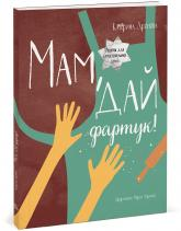 купити: Книга Мам, дай фартук!