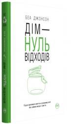 купить: Книга Дім — нуль відходів